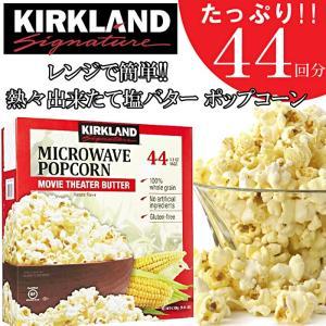 KIRKLAND★レンジで簡単!!塩バター味ポップコーン★大容量4.1kg/44袋/カークランドシグ...