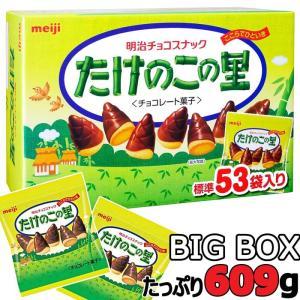 【クール便】【大容量BOX】明治 たけのこの里★BIG BOX★53袋/609g/箱入り きのこの山...