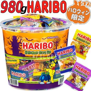【ハロウィン限定】HARIBO★ハリボ★ハロウィンパーティー 大容量980g 約75〜80袋 HALLOWEEN PARTY ドラム 濃縮還元グミ お菓子 業務用 colore-blueplanet