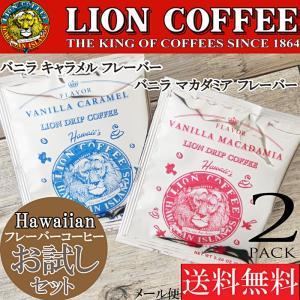 【メール便(ゆうパケット)送料無料】LION COFFEE/フレーバーコーヒー/お試し 2袋セット★ドリップコーヒー/マカダミア/バニラ キャラメル/ライオンコーヒー|colore-blueplanet