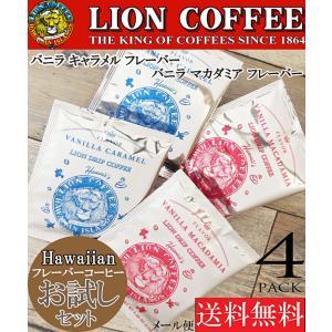 【メール便(ゆうパケット)送料無料】LION COFFEE/フレーバーコーヒー/お試し 4袋セット★ドリップコーヒー/マカダミア/バニラ キャラメル/ライオンコーヒー|colore-blueplanet