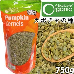 Absolute Organic★オーガニック かぼちゃの種 ロースト 大容量 750g★パンプキンシード Pumpkin Kernels Seeds|colore-blueplanet
