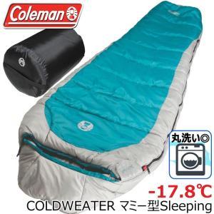 ★Coleman 洗える マミー型 コールドウェザー 寝袋 -17.8℃★コールマン 冬用 COLDWEATHER シュラフ 大人用 スリーピングバッグ SLEEPING BAG colore-blueplanet
