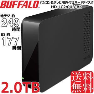 【送料無料】BUFFALO★外付けHDD 2TB★HD-LC2.0U3-BK/PC・TVに/USB3.0 USB2.0対応/Windows/Mac/バッファロー|colore-blueplanet