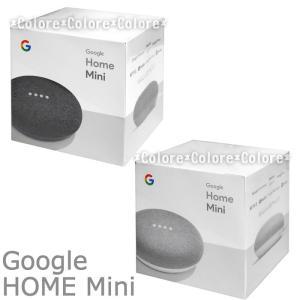 【送料無料】★Google Home Mini チョーク チャコール★グーグル ホーム ミニ GA00210-JP GA00216-JP google home mini AIスピーカー