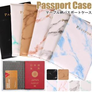 【即納】【メール便送料無料】マーブル柄 パスポートケース PUレザー 全6色 パスポートカバー カラ...