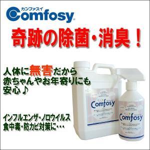 【送料無料】comfosy(カンファスイ)2Lボトル(200ppm)+500mlスプレー(100pp...
