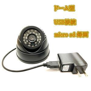 防犯監視 赤外線搭載 ドーム型 USB 防犯カメラ