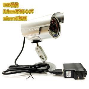 防犯監視 赤外線搭載 3.6mm広角レンズ USB 防犯カメラ