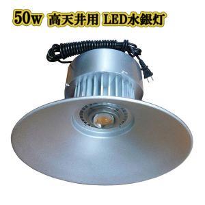 LED水銀灯 50w 省エネ 5m配線 高天井用 5000LM 白色