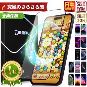 究極のさらさら感 iPhobe 13 13pro Pro Max iPhone 12 Mini SE...