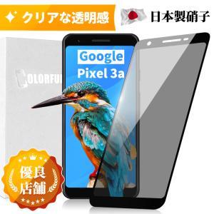 Google Pixel3a 用 ガラスフィルム 覗き見防止 日本製旭硝子 硬度9H 耐衝撃  防指...