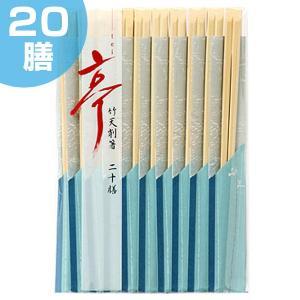 割り箸 亭 竹天削箸 20膳 ( わりばし 使い捨て 割りばし )|colorfulbox