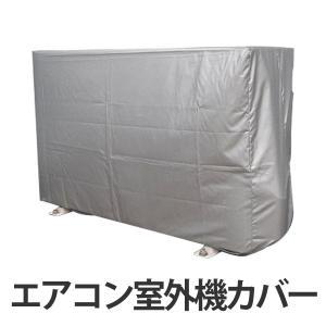 防水効果のあるシーズンオフ用のエアコン室外機カバーです。エアコン室外機を、虫や雨、ホコリから守ります...