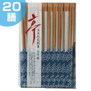 割り箸 亭 スス竹天削箸 20膳 ( わりばし 使い捨て 割りばし )|colorfulbox