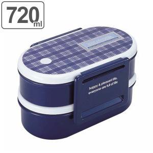 お弁当箱 2段式ランチボックス 720ml ( ランチボックス 弁当箱 二段 )|colorfulbox