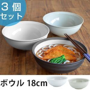 キントー KINTO 深皿 RIM リム ボウル 180mm 3個セット 磁器製 ( 18cm お碗 サラダボウル 食洗機対応  )|colorfulbox