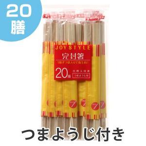 割り箸 白樺元禄箸 完封箸 つまようじ付き 20膳 ( わりばし 使い捨て 割りばし )|colorfulbox