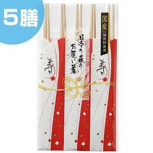 祝箸 5膳 日本の森のお祝い箸 国産 ( わりばし 使い捨て 割りばし )|colorfulbox