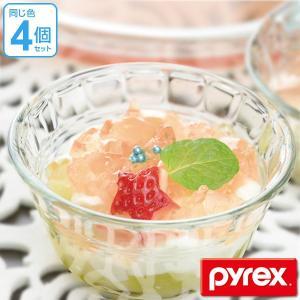プリンカップ 強化ガラス 360ml パイレックス Pyrex 食器 同色4個セット ( プリン カ...