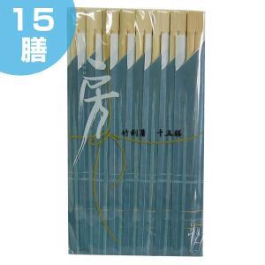 割り箸 房 竹割箸 15膳 ( わりばし 使い捨て 割りばし ) colorfulbox