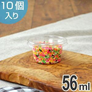 ペットカップ 丸型 56ml 10個入 日本製 ( プラスチック容器 使い捨て容器 )|colorfulbox