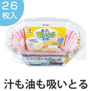お弁当カップ おかずカップ 日本製 お弁当カップ 汁も油も吸いとるケース オーバル 26枚 ( お弁当グッズ おかず容器 おかず入れ )|colorfulbox