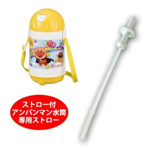 替えストロー ALストロー付き水筒 用 K-930AL 対応 アンパンマン キャラクター ( ストロー 部品 替え用 )|colorfulbox