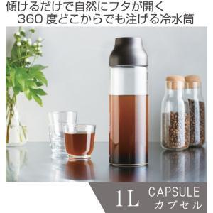 キントー KINTO 冷水筒 ピッチャー 耐熱 1L ガラス CAPSULE カプセル ウォーターカラフェ ステンレスリッド 水差し ( 食洗機対応 電子レンジ )|colorfulbox|02