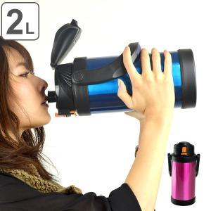 スポーツジャグ 水筒 ステンレスジャグ BC 保冷専用 2リットル 大容量 ( 直飲み 保冷 スポーツボトル )|colorfulbox