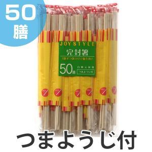 割り箸 50膳 完封箸 つまようじ付 ( わりばし 使い捨て 割りばし )|colorfulbox