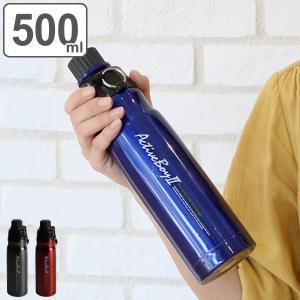水筒 直飲み ダイレクトステンレスボトル 500ml アクティブボーイ2 ( ステンレス 魔法瓶 スポーツボトル )|colorfulbox