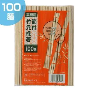 割り箸 100膳 業務用 節付 竹元禄箸 ( わりばし 使い捨て 割りばし )|colorfulbox