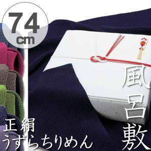 風呂敷 二尺巾 正絹 ( しょうけん ) うずらちりめん 色の歳時記 74cm ふろしき 桐箱入り 中判 ( ちりめん 重箱 包み お弁当包み )|colorfulbox
