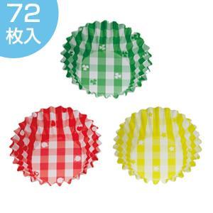 お弁当カップ おかずカップ 日本製 おべんとケースフレッシュチェック M 72枚 ( お弁当グッズ おかず容器 おかず入れ ) colorfulbox