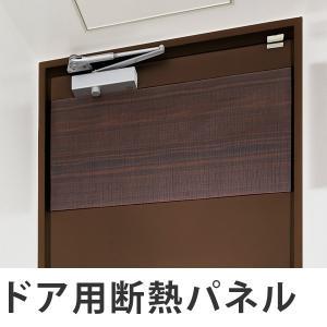 ドア用断熱パネル 2枚入り ( 結露テープ 結露防止テープ 水滴 窓 窓ガラス 暖房 カビ対策 )