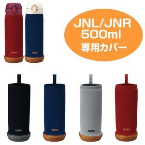 水筒カバー サーモス thermos マイボトルカバー JNL 500ml用 ( ボトルカバー JNL 0.5L 500ml カバー )|colorfulbox