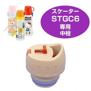 中栓 子供用水筒 部品 STGC6用 スケーター ( パーツ 水筒用 子ども用水筒 SKATER )