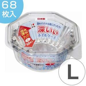 お弁当カップ おかずカップ 深いぃホイルケース 深型L 68枚 ( お弁当グッズ おかず容器 おかず入れ )|colorfulbox
