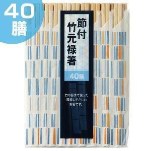 割り箸 40膳 節付 竹元禄箸 ( わりばし 使い捨て 割りばし ) colorfulbox