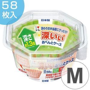 お弁当カップ おかずカップ 深いぃおべんとケース 深型M 58枚 ( お弁当グッズ おかず容器 おかず入れ ) colorfulbox