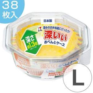 お弁当カップ おかずカップ 日本製 深いぃおべんとケース 深型L 38枚 ( お弁当グッズ おかず容器 おかず入れ )|colorfulbox