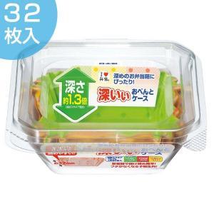 お弁当カップ おかずカップ 日本製 深いぃおべんとケース 深型スクエア 32枚 ( お弁当グッズ おかず容器 おかず入れ )|colorfulbox