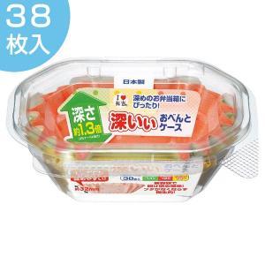 お弁当カップ おかずカップ 日本製 深いぃおべんとケース 深...