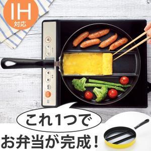 フライパン センターエッグトリプルパン IH対応 仕切り付き ( 仕切り付きフライパン エッグパン 仕切付き トリプルパン )|colorfulbox