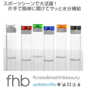水筒 fhb ウォーターボトル 500ml 直飲み水筒 ワンタッチオープン ( プラスチックボトル スポーツボトル プラスチック製 )|colorfulbox|02