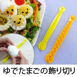 コロコロ転がすだけでゆで卵の飾り切りが簡単にできます。切り口がウェーブタイプとジグザグタイプの2タイ...