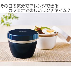 保温弁当箱 カフェスタイルランチ カフェ丼ランチ 800ml ステンレス製 ( どんぶり 弁当箱 ランチジャー 保温 ランチボックス )|colorfulbox|02