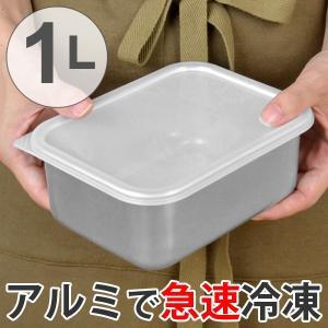 保存容器 アルミ保存容器 深型 小 1L 蓋付き ( アルミ製 冷凍OK 冷蔵庫 食品保存 )