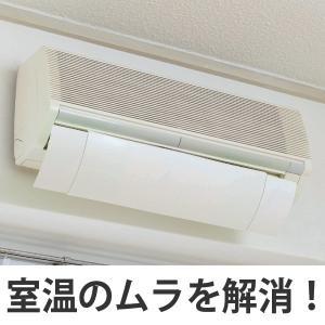 エアコン 風よけ カバー ホワイト ( 風除け 風向き 調整...